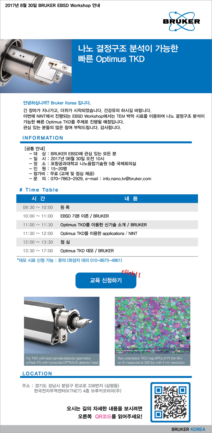 BRUKER EBSD Workshop (2017.08.30, 포항공대 나노융합기술원).jpg