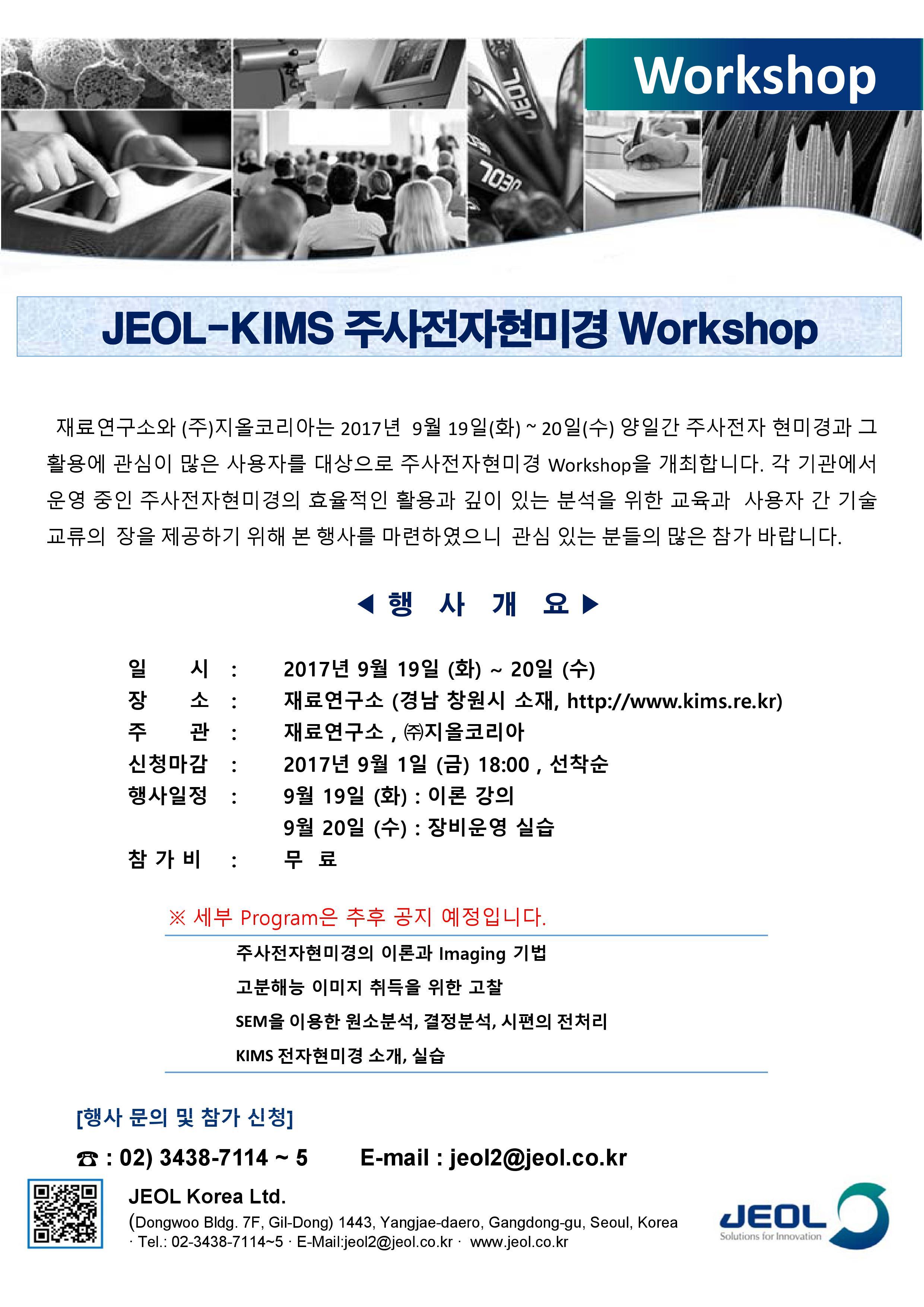 [(주)지올코리아] JEOL-KIMS 주사전자현미경 Workshop 안내_170919-20.jpg