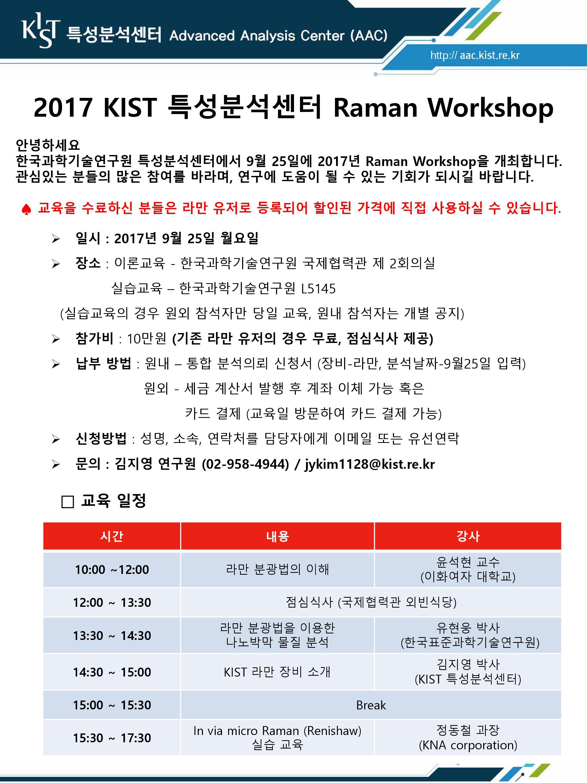 [워크샵] Raman Workshop_KIST 특성분석센터_2017.09.25.jpg