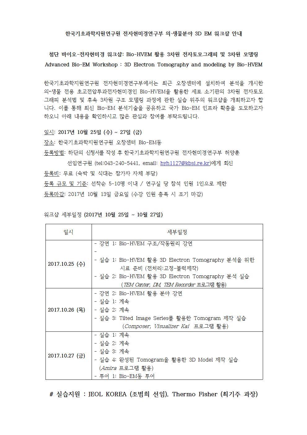 한국기초과학지원연구원 Advanced Bio-EM 워크샵 개최 안내001.jpg
