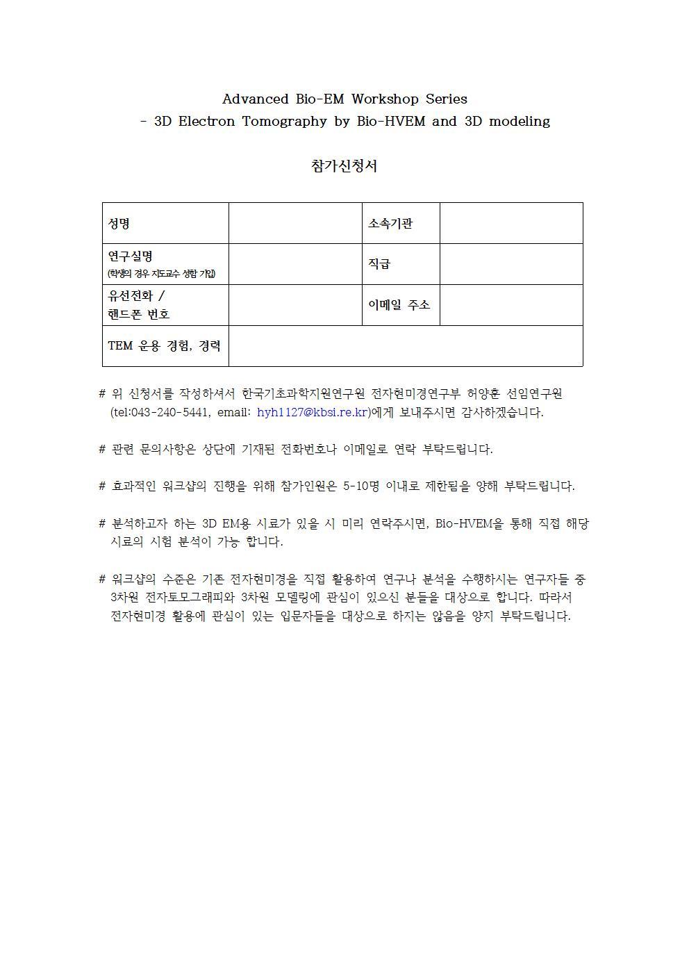 한국기초과학지원연구원 Advanced Bio-EM 워크샵 개최 안내002.jpg